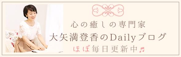 大矢満登香 ブログ Blog アメブロ アメーバブログ アメーバ 日記 心理 レイキ 数秘 星読み 教育 スクール 授業 評判